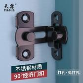 安全門栓 免打孔90度搭扣不銹鋼插銷老式鎖扣推拉門鎖粘貼式移門閂門扣門栓 夢藝