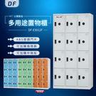 【MIT台灣製】DF多用途置物櫃(衣櫃) DF-E5012F 收納櫃 置物櫃 公文櫃 書包櫃