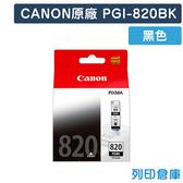 原廠墨水匣 CANON 黑色 PGI-820BK /適用 CANON MX876/IP3680/IP4680/IP4760
