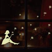 Loxin☆創意夜光壁貼 吹蒲公英的女孩【SF0884】DIY組合壁貼/壁紙/牆貼/背景貼/夜光貼/螢光貼