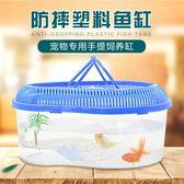 魚缸 中小型魚缸家用迷你塑料書桌窗臺個性辦公桌客廳金魚缸透明仿玻璃 伊羅鞋包