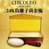 CHICOLEO 奇格利爾 Skincare 黃金梳禮盒 鍍24K負離子 (23cm)◎花町愛漂亮◎ BR