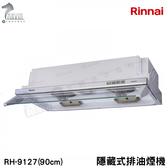 《林內牌》隱藏式排油煙機(電熱除油) RH-9127(90cm)
