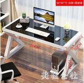 現代簡約臺式桌家用書桌經濟型寫字臺鋼化玻璃辦公桌學習桌子 aj6108『美鞋公社』