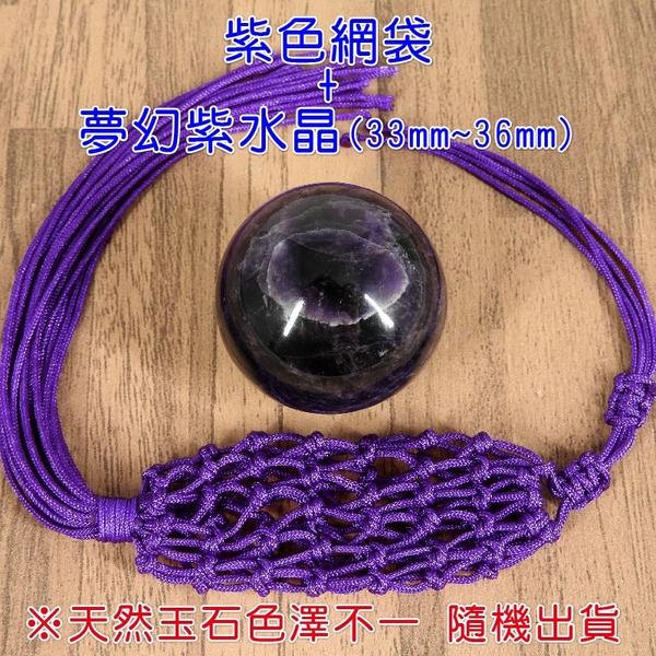【吉祥開運坊】水晶球附網袋 【玉線純手工編織水晶球網袋 有附水晶球 1PCS 有多色可供選擇】