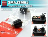 《飛翔無線》日本 DIAMOND SMAJSMAJ SMA母 轉 SMA母 轉接頭〔無線電 對講機 專用〕