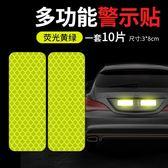 汽車反光貼夜光警示高亮安全