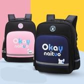 小學生書包1-3一二年級三到六男孩女童兒童減負護脊後背背包 童趣屋