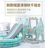 兒童滑梯 滑滑梯秋千組合兒童室內家用幼兒園寶寶游樂場小型小孩多YJT 暖心生活館