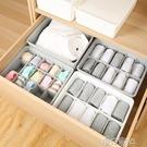 日本內衣褲收納盒放內褲襪子的整理箱家用短褲格子塑膠筐褲頭絲巾 【618特惠】