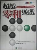 【書寶二手書T7/財經企管_IBO】超越零和遊戲_賈強