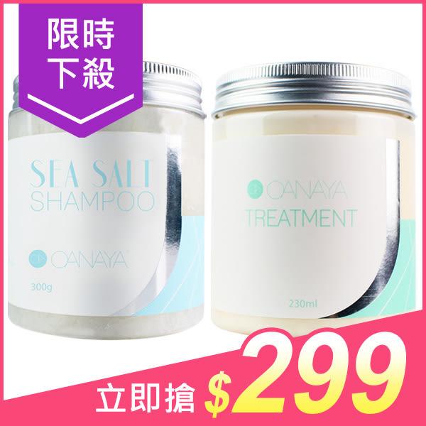 OANAYA 歐娜雅 海鹽洗髮膏(300g)/永恆蛋白護髮素(230ml) 兩款可選【小三美日】原價$480