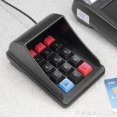 即用usb有線星E派 防窺數字 小鍵盤收銀機會員卡密碼藥店醫保即插 全網最低價最後兩天