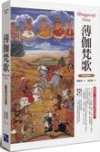 薄伽梵歌(中英對照本)