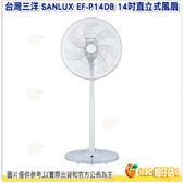 免運 台灣三洋 SANLUX EF-P14DB 14吋直立式風扇 公司貨 台灣製 14吋 定時 電風扇 立扇