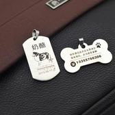 鈦鋼狗牌訂製刻字寵物防丟訂製泰迪金毛身份牌不銹鋼軍牌 教主雜物間