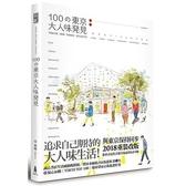 100 東京大人味發見暢銷新裝版