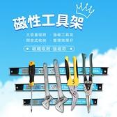 【磁性工具架】8吋 強力磁鐵五金工具收納架 強磁工具條 磁力條