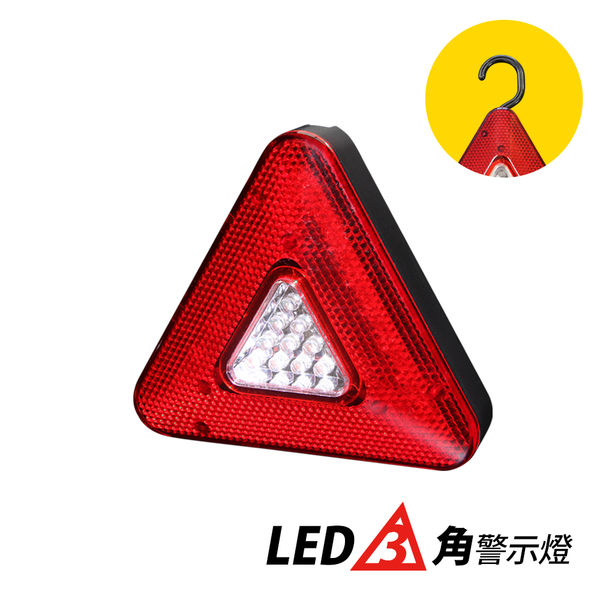 【Lighted Safety】LED三角警示燈