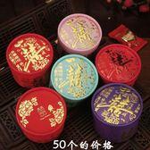 結婚喜糖盒子中國風式婚禮糖果盒禮品盒