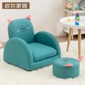 兒童沙發座椅卡通凳子男女可愛單人寶寶小沙發椅【聚可愛】