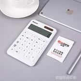 晨光文具標朗計算器桌面型太陽能紐扣雙電池計算機ADG9813  【快速出貨】