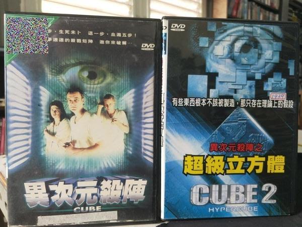 挖寶二手片-D06--正版DVD-電影【異次元殺陣1+2 套裝系列2部合售】-(直購價)