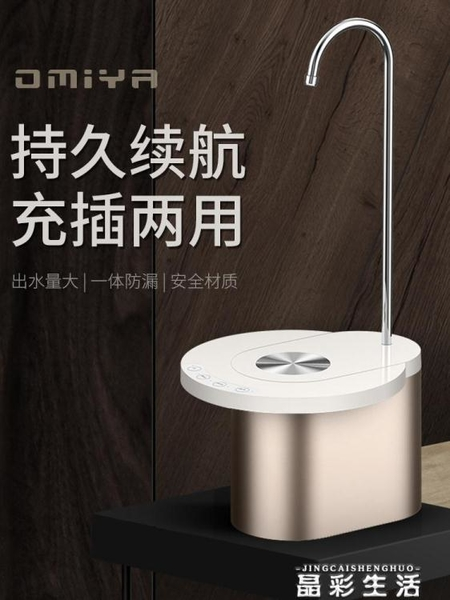 抽水器桶裝水抽水器純凈水桶大桶壓水器出水器電動吸水器飲水機自動水泵 晶彩