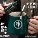 創意刻字馬克杯北歐咖啡陶瓷杯子男女家用潮流水杯定制logo帶蓋勺 【優樂美】