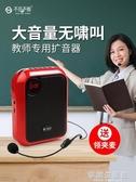 T200擴音器教師專用無線教學耳麥便攜式迷你小喇叭充電多功能講課腰掛迷你擴音器