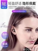 藍芽耳機 無線隱形藍芽耳機5.0單耳迷你超長待機續航入耳掛式小型 moon衣櫥