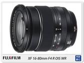 現貨! FUJIFILM 富士 XF 16-80mm F4 R OIS WR (16-80,公司貨)