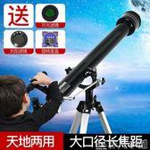 天文望遠鏡 天文望遠鏡F90060MII專業觀星深空高倍高清5000夜視675倍強化版倍 非凡小鋪 igo