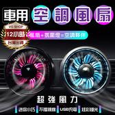 【現貨12H出貨】新代-7葉渦輪車載冷風扇 夏季汽車降溫神器