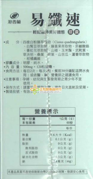 港香蘭易纖速膠囊 第二代120粒