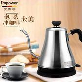 燒水壺 燒水壺小容量迷你家用長嘴電熱水泡茶壺【小天使】