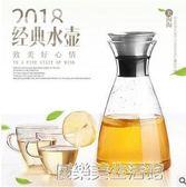 涼水壺耐高溫玻璃水壺家用水杯茶壺大容量防爆冷水壺