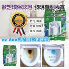 ezAce藍寶 環保馬桶自動清潔劑芳香劑 檸檬香4入