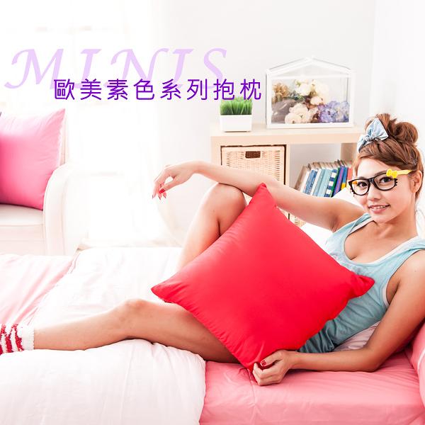 MiNiS 居家抱枕 靠枕60cmX60cm 100%精梳棉 簡約日系16色 台灣製