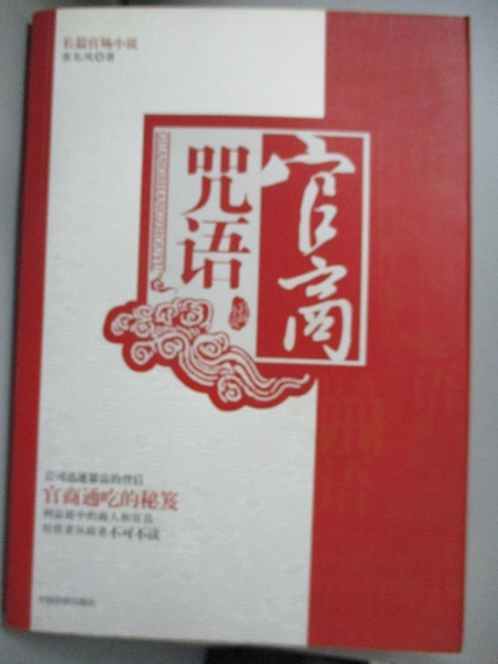 【書寶二手書T5/一般小說_QDE】官商咒語_Huang dong F Eng zh U