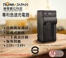 樂華 ROWA FOR JVC VG121 專利快速充電器 相容原廠電池 壁充式充電器 外銷日本 保固一年