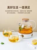 茶壺 日式茶壺泡茶壺玻璃水壺耐高溫花茶壺煮水果茶茶具套裝家用
