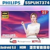 (送安裝)PHILIPS飛利浦 55吋4K Android聯網液晶+視訊盒55PUH7374