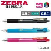 日本 斑馬 Surari multi 4+S 乳化墨水 0.5mm 多功能 真順筆 B4SAS11 原子筆+自動鉛筆 /支