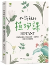 如詩般的植物課:將植物比擬孩子的成長歷程,充滿哲思、想像力的美感體驗(華德福...