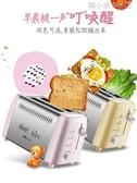 DSL-A02W1烤麵包機全自動家用早餐2片吐司機土司多士爐 韓小姐