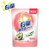 【白蘭】植萃皂超濃縮洗衣精補充包 柔軟親膚 1.6KG