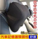 全車系【汽車記憶護頸頭枕】行車專用 符合人體工學 駕駛開車舒適枕頭 座椅靠墊 記憶乳膠 記憶