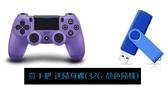 [哈GAME族]可刷卡 送蘑菇頭+32G碟 PS4 SONY DUALSHOCK 4 光條觸控版 新款 無線控制器 電光紫