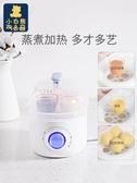 奶瓶消毒鍋 奶瓶消毒器帶烘干二合一帶蒸煮嬰兒玩具蒸汽消毒鍋柜小藍鈕 220V 亞斯藍